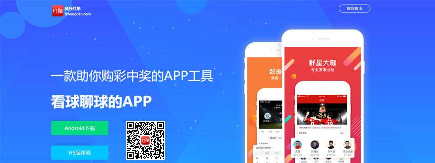下载疯狂红单app