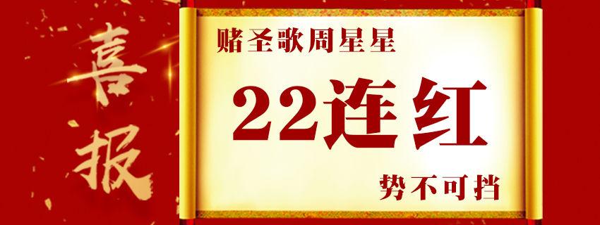 赌圣歌周星星22连红 势不可挡
